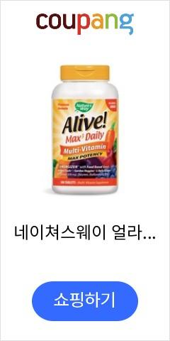 네이쳐스웨이 얼라이...