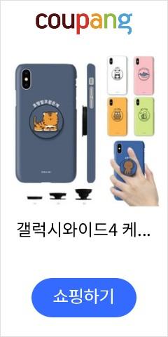 갤럭시와이드4 케이스 귀염뽀짝 시즌1 그립톡 스마트톡 휴대폰 하드 SM-A205