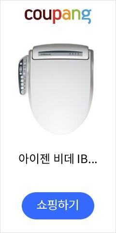 아이젠 비데 IB-T7350 (생활방수 IPX4) 대장세척 관장비데 식약처허가, 방문설치