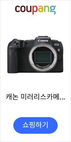 캐논 미러리스카메라 BODY EOS RP