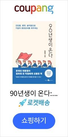 90년생이 온다:간단함 병맛 솔직함으로 기업의 흥망성쇠를 좌우하는, 웨일북(whalebooks)