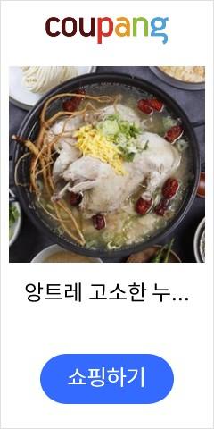 앙트레 고소한 누룽지 삼계탕 밀키트(2인분) 쿠킹박스, 1.83kg, 1개