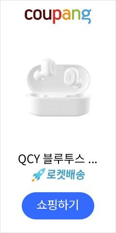 QCY 블루투스 이어폰, T2C, 화이트
