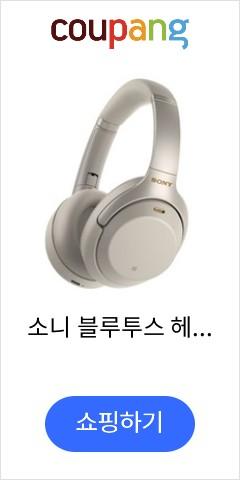 소니 블루투스 헤드폰 최신형, WH-1000XM3, 실버+골드