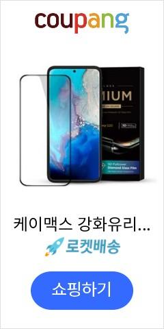 케이맥스 강화유리 휴대폰 필름, 1개