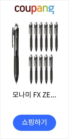 모나미 FX ZETA 펜 0.7mm, 흑색, 12개입
