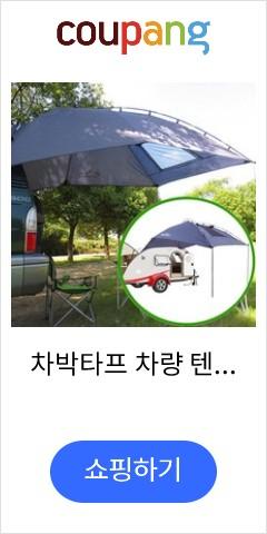 차박타프 차량 텐트 캠핑 대형 감성 어닝 그늘막 자외선차단 쉘터 도킹
