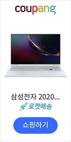 삼성전자 2020 갤럭시북 플렉스 (39.6cm WIN10 Home), 로얄 실버, i7-1065G7, 16GB, SSD 1TB
