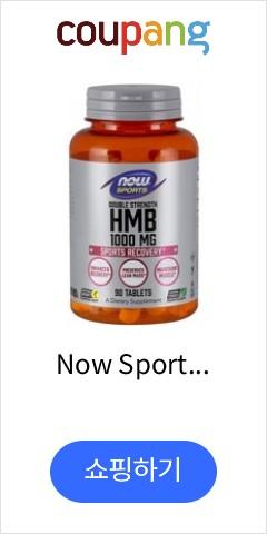 Now Sports Nutrition HMB (β-Hydroxy β-Methylbutyrate) 이중 강도 1 000 mg 90 정, 단일상품