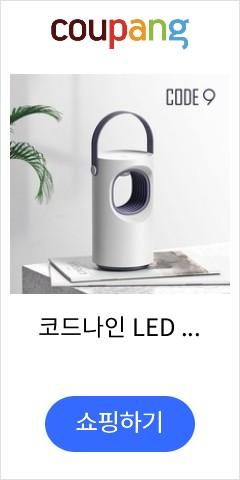 코드나인 LED 모...