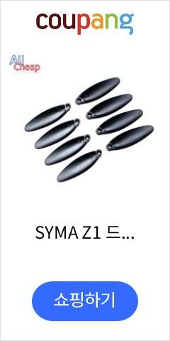 SYMA Z1 드론...