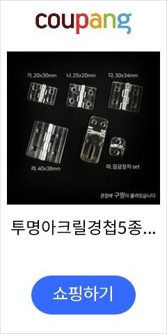 투명아크릴경첩5종/...
