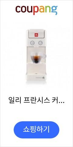 일리 프란시스 커피머신, Y3.2(화이트)