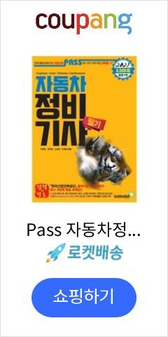 Pass 자동차정비기사 필기(2021), 골든벨