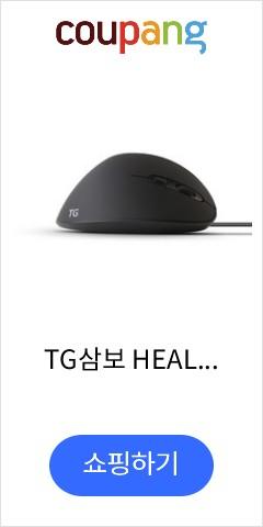TG삼보 HEALING 인체공학 버티컬 유선마우스 TG-TM618U, 블랙