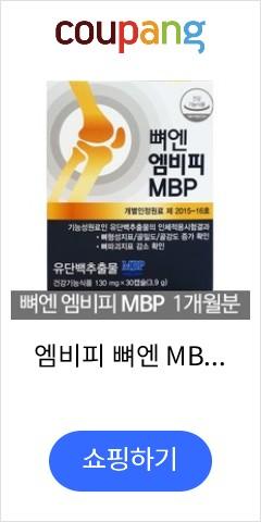 엠비피 뼈엔 MBP 1개월분, 1박스, 130mg X 30캡슐
