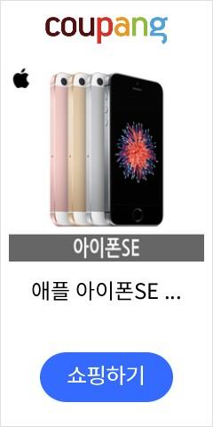 애플 아이폰SE iPhoneSE 64G 정품/공기계, 아이폰SE 64G 로즈골드 B급