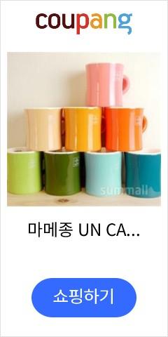 마메종 UN CAFE 머그, 카페라떼, 상세설명참조(카페라떼)