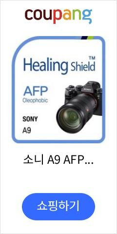 소니 A9 AFP ...