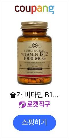 솔가 비타민 B12 1000mcg 너겟, 250개입, 1개