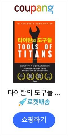 타이탄의 도구들 :...