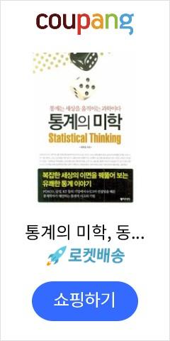 통계의 미학, 동아시아