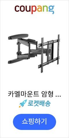 카멜마운트 암형 TV거치대 AM-70, 1개