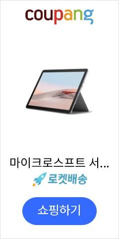 마이크로스프트 서피스고2 노트북 STV-00009-G (Intel Pentium Gold 26.6cm HD Graphics615 WIN10 Home S), 윈도우 포함, 64GB, 4GB