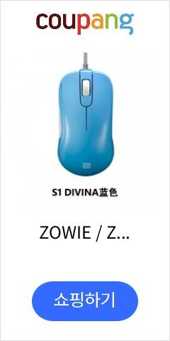 ZOWIE / Zhuowei EC1-B / EC2-B / S1 / S2 FK-B DIVINA 게임 마우스 Zhuowei, 본문참고, 선택 = S1 DIVINA blue 공식 표준