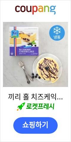 끼리 홀 치즈케익 블루베리 (냉동), 520g, 1개