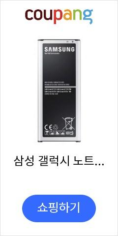 삼성 갤럭시 노트4 정품 배터리, 1.삼성갤럭시노트4배터리