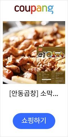 [안동곱창] 소막창 500g, 1개