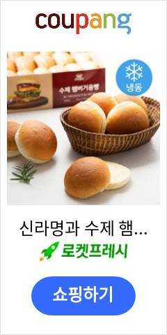 신라명과 수제 햄버거용빵 (냉동), 50g, 20개입