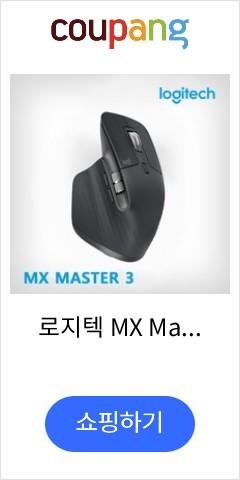 로지텍 MX Master 3 무선마우스, MID GREY(연회색계열)