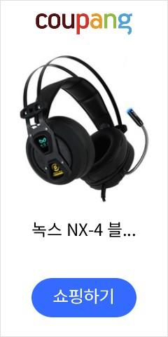 녹스 NX-4 블랙홀 7.1 채널 진동 게이밍 헤드셋, 단일상품