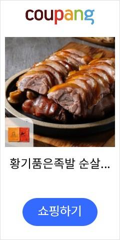 황기품은족발 순살족발 + 소스 2종 세트, 3팩, 300g