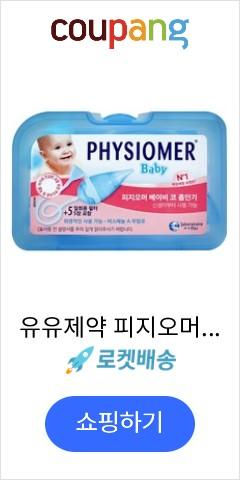 유유제약 피지오머 ...