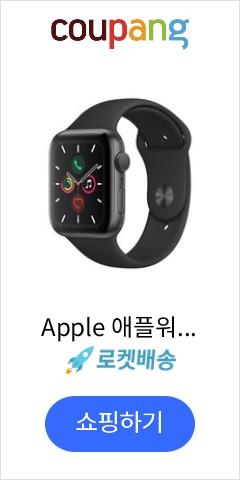 Apple 애플워치5 GPS 44mm 스포츠밴드 + 알루미늄케이스, 스페이스 그레이(MWVF2KH/A), 블랙(밴드)