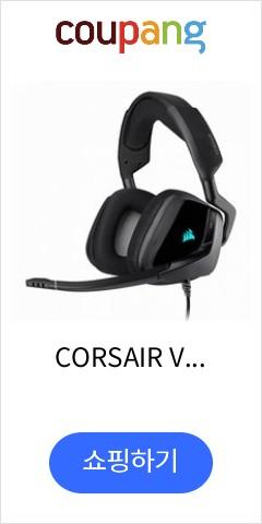 CORSAIR VOID RGB ELITE USB 헤드셋