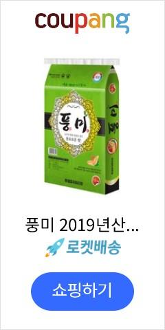 풍미 2019년산 햅쌀 풍요로운 쌀 백미, 10kg, 1개