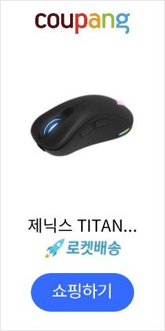 제닉스 TITAN G Wireless 무선 게이밍 마우스, 단일상품, 블랙
