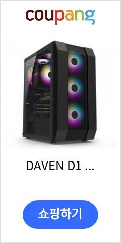 DAVEN D1 MESH 아크릴 (블랙)