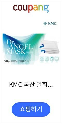 KMC 국산 일회용 밴드 3중 필터 마스크 50매(국내산)_흰색, 단품