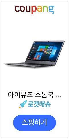 아이뮤즈 스톰북 14 아폴로 노트북 (셀러론-N3350 35.8cm eMMC32GB), 4GB, WIN10 Home, 그레이