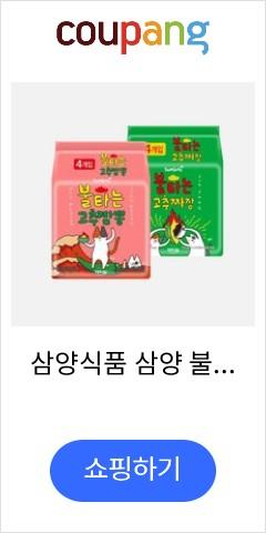 삼양식품 삼양 불타는 고추짬뽕 4입 + 고추짜짱, 8입