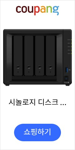 시놀로지 디스크 스테이션 NAS DS920+
