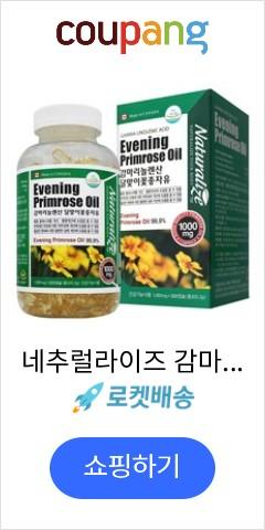 네추럴라이즈 감마리놀렌산 달맞이꽃 종자유, 300캡슐, 1개