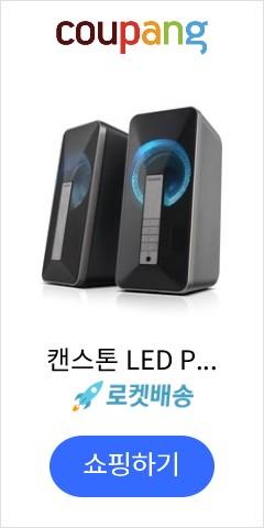 캔스톤 LED PC 스피커 S5BT, 혼합 색상