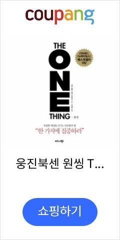 웅진북센 원씽 THE ONE THING 복잡한 세상을 이기는 단순함의, One color | One Size@1