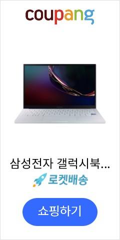 삼성전자 갤럭시북 이온 노트북 아우라 실버 33.7cm Win10 포함 Intel UHD Graphics, i5-10210U, 8GB, SSD 256GB